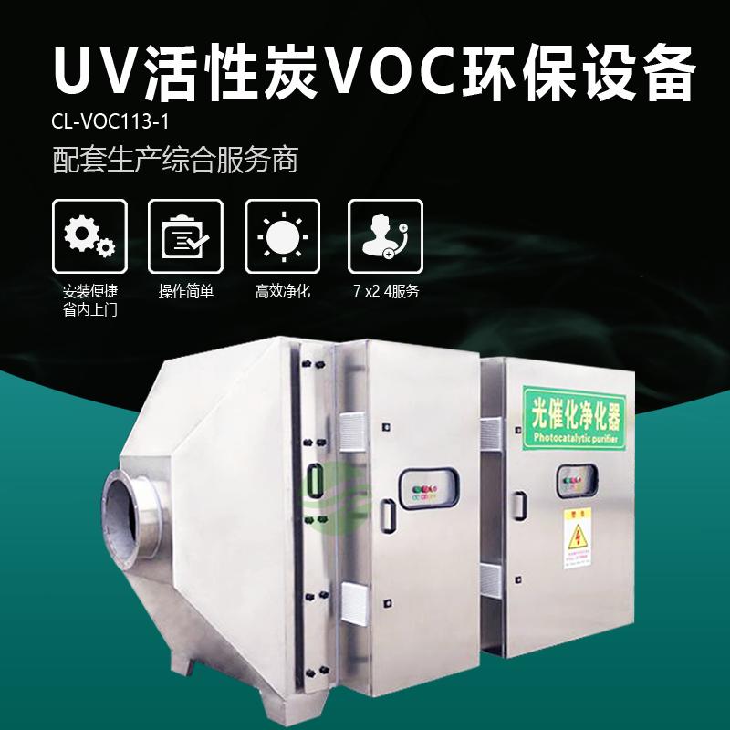 UV光解+活性炭吸附