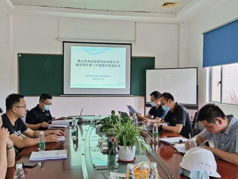 建设项目竣工验收咨询会议