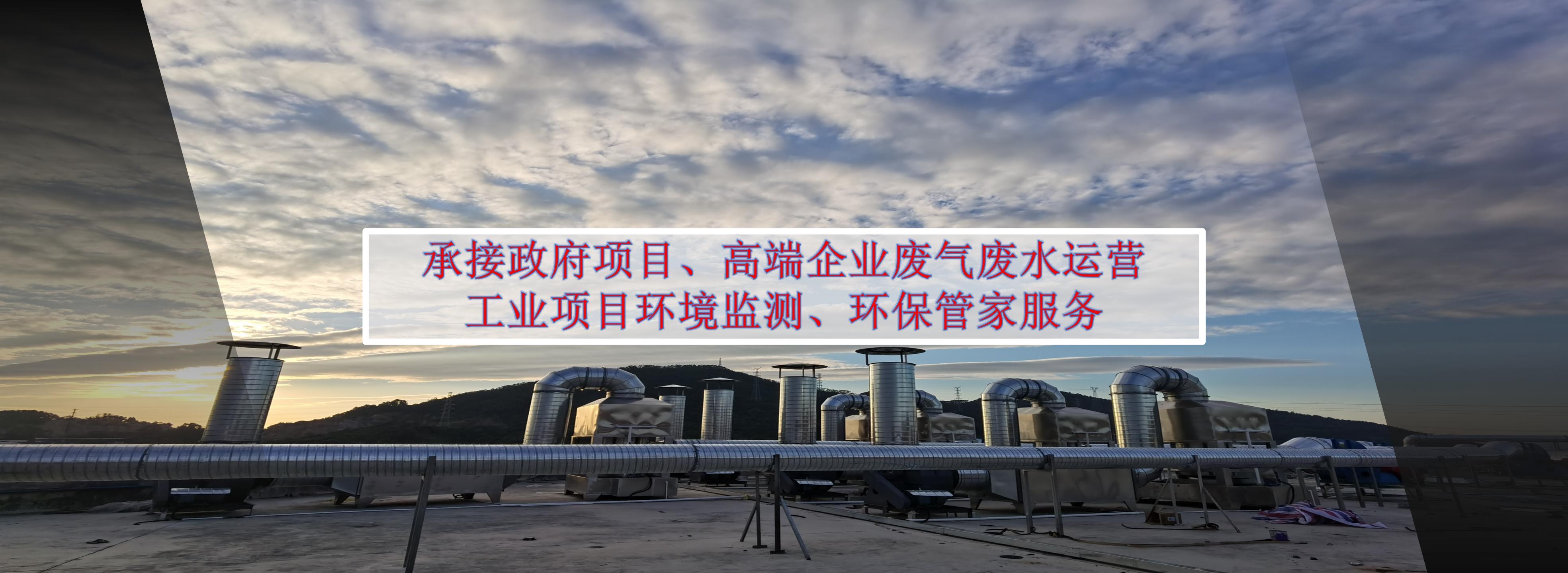广东环保公司