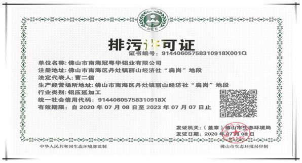 排污许可证案例展示