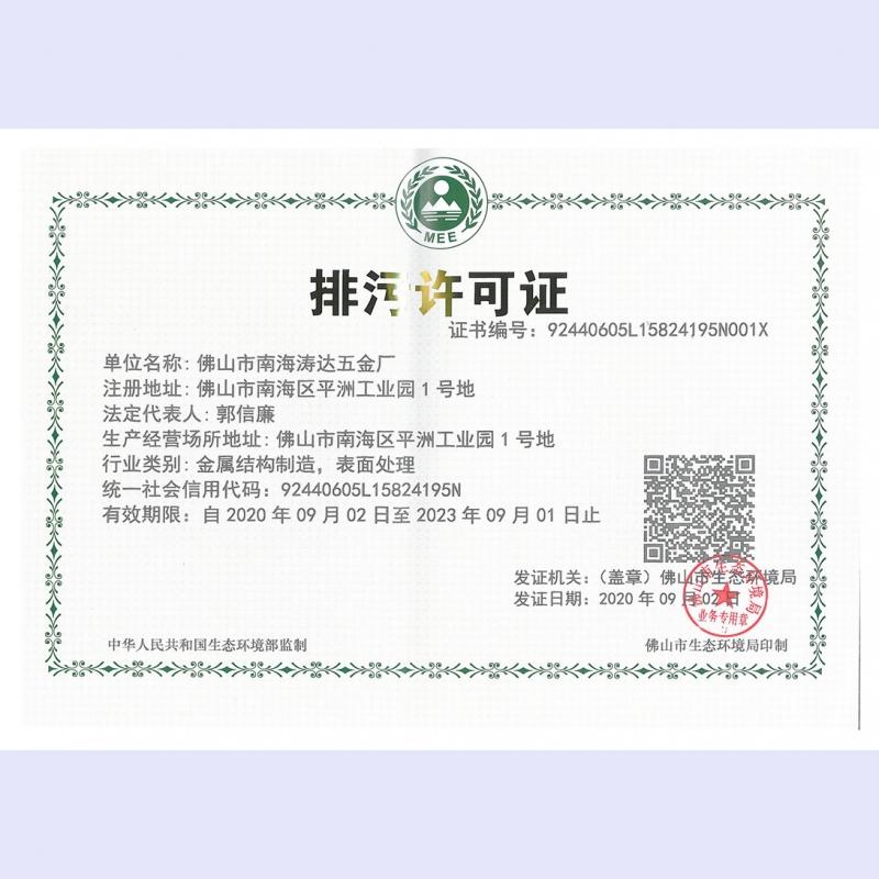 申请国家排污许可证需提交材料清单