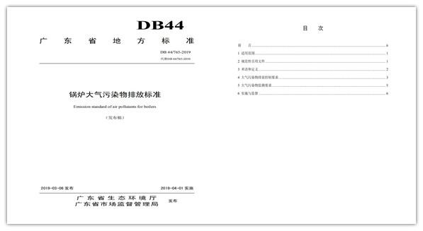 广东省地方标准《锅炉大气污染物排放标准》(DB 44765-2019)