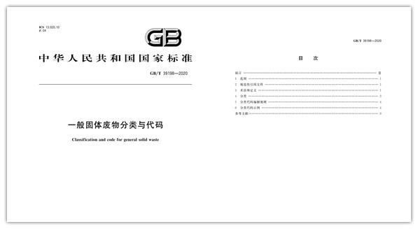 GB T 39198-2020 一般固体废物分类与代码