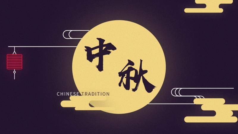 喜迎中秋节