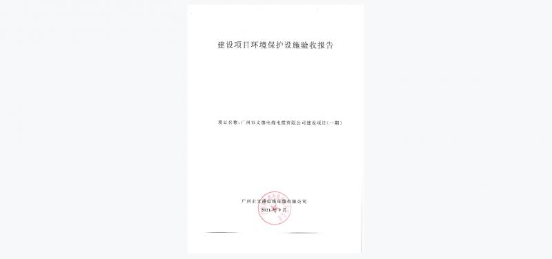 广州市文德电线电缆有限公司建设项目(一期)竣工环境保护验收公示